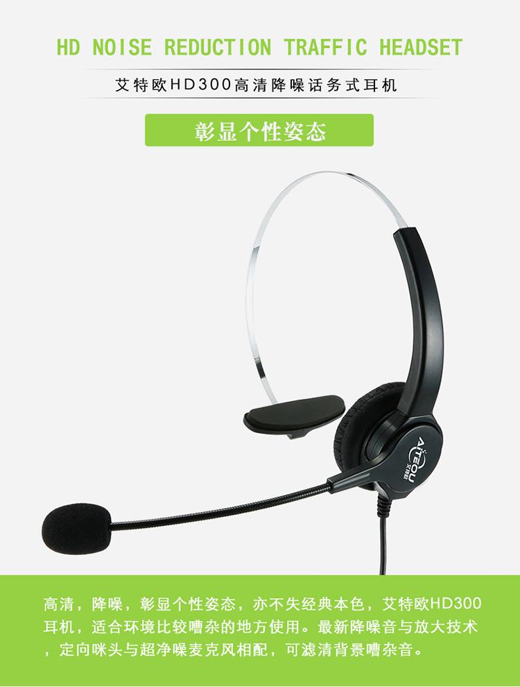 呼叫中心专用耳机耳麦